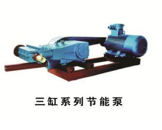 卧式三缸系列节能泵